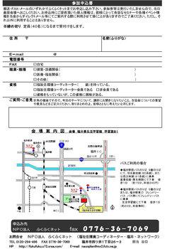 福井タウンミーティング2010ちらし.jpg