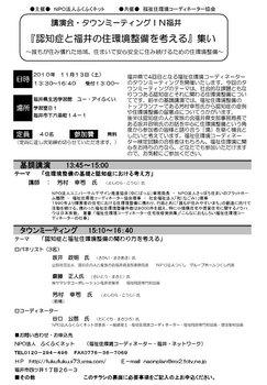 福井タウンミーティング2010ちらし001.jpg